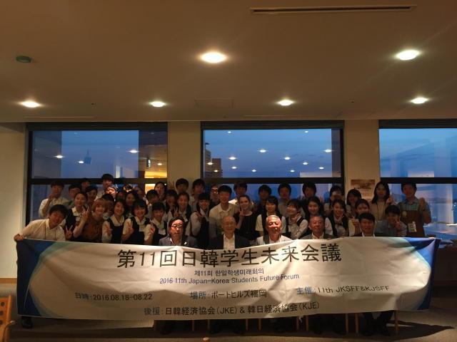 第11回日韓学生未来会議
