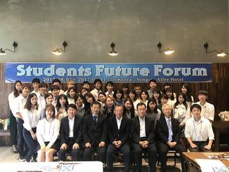第12回日韓学生未来会議