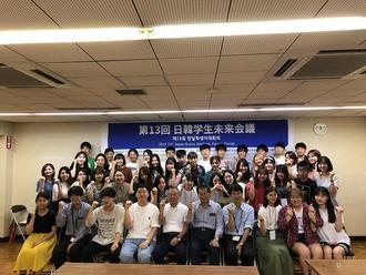 第13回日韓学生未来会議