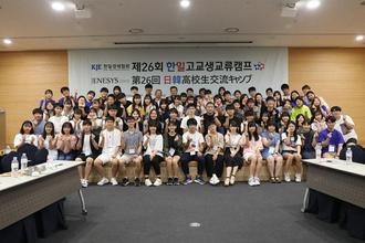 第26回日韓高校生交流キャンプ