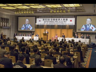第50回日韓経済人会議