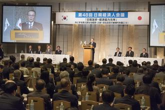 第48回日韓経済人会議開会式の様子