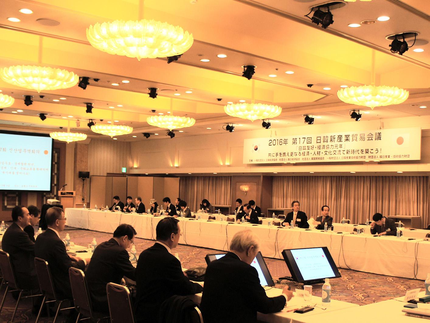 第17回日韓新産業貿易会議