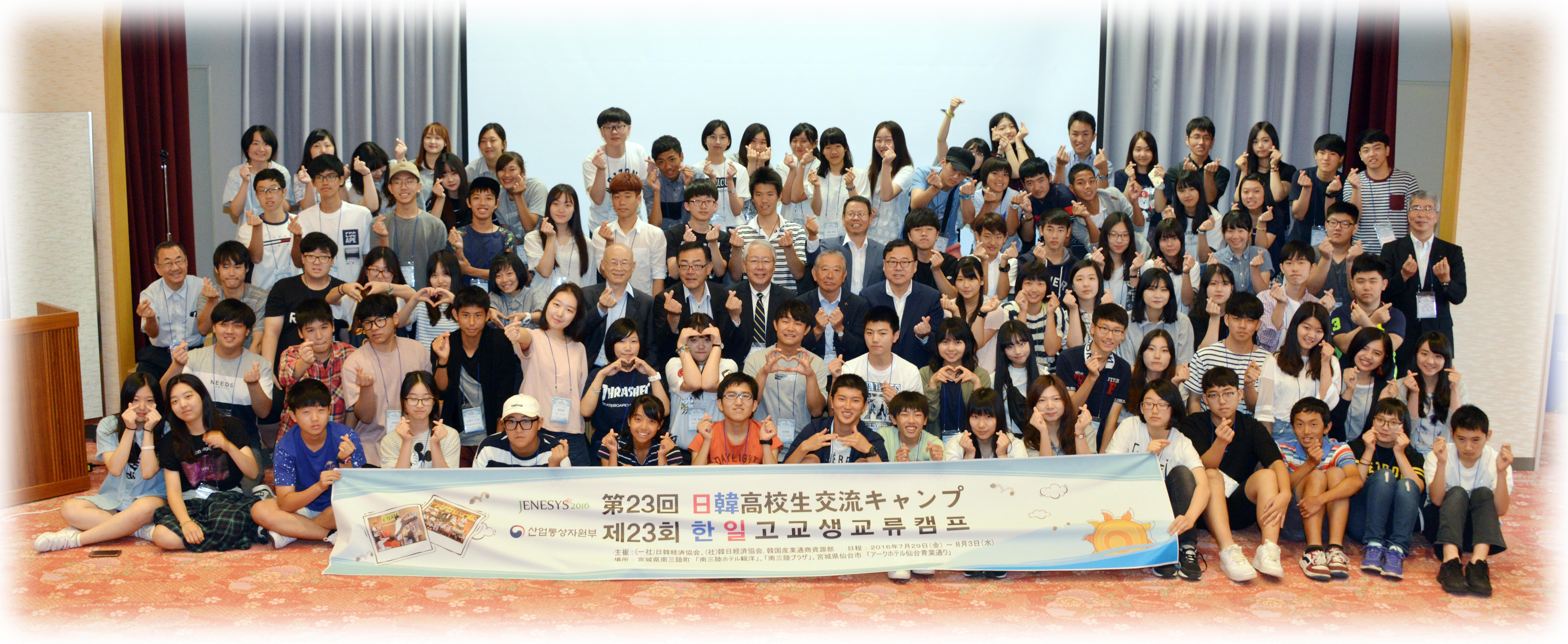 第23回日韓高校生交流キャンプ