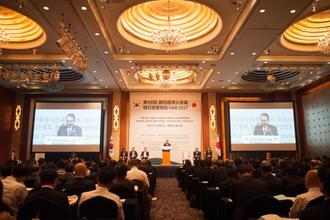 第50回日韓経済人会議開催