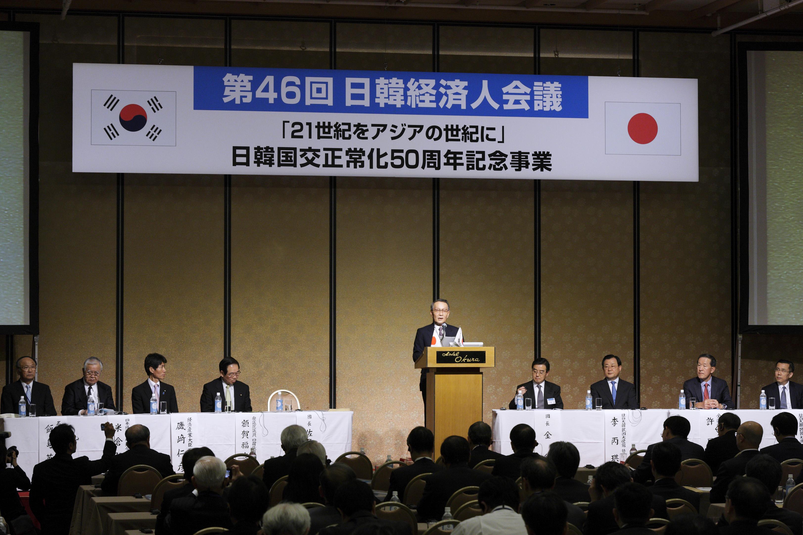 第46回日韓経済人会議