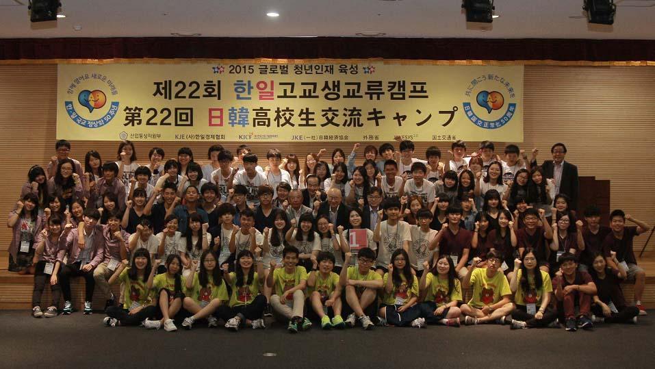 第22回日韓高校生交流キャンプ