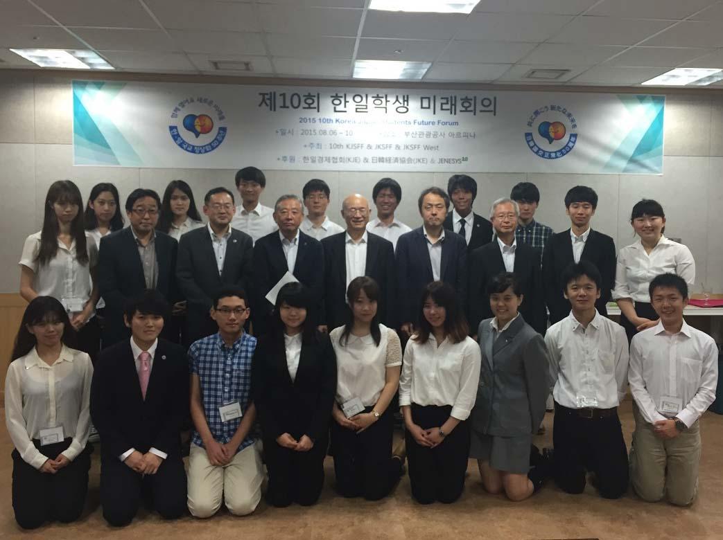 第10回日韓学生未来会議