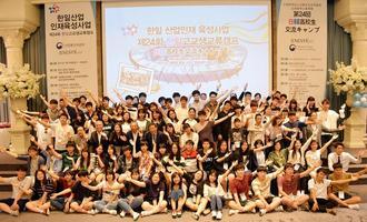 第24回日韓高校生交流キャンプ